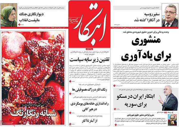 روزنامه های امروز سه شنبه 30 آذر