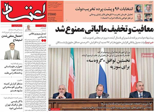 روزنامه های امروز چهارشنبه 1 دی