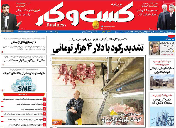 روزنامه های امروز پنج شنبه 2 دی