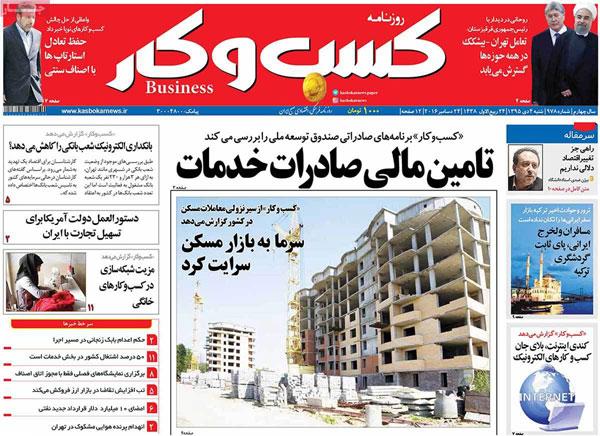 روزنامه های امروز شنبه 4 دی