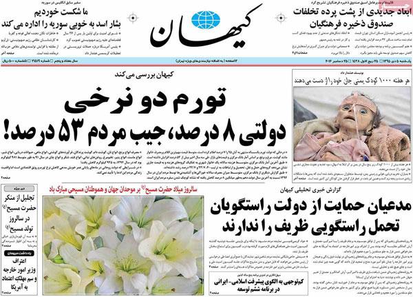 روزنامه های امروز یکشنبه 5 دی