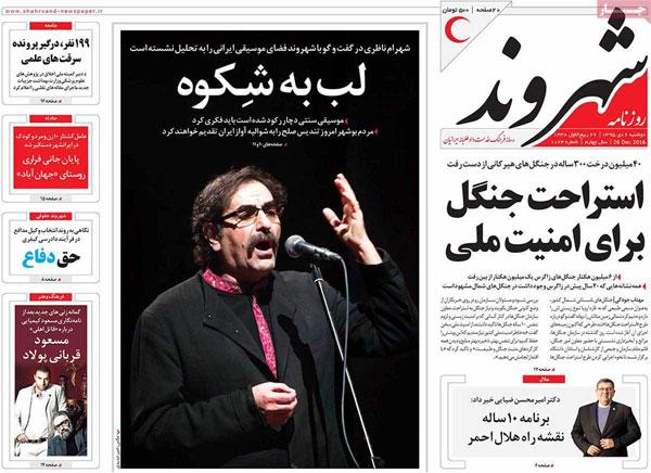 روزنامه های امروز دوشنبه 6 دی