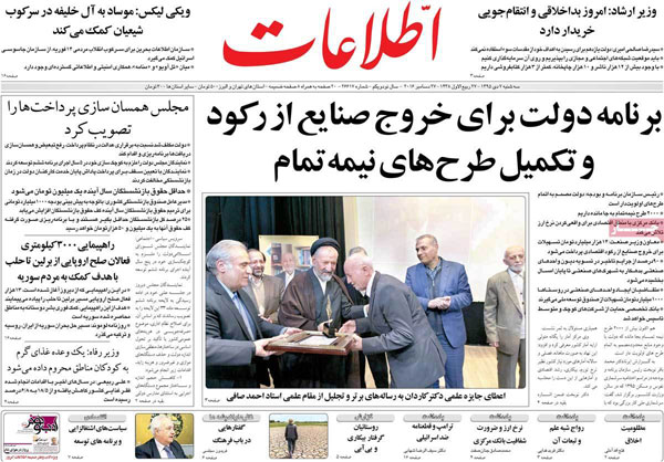 روزنامه های امروز چهارشنبه 8 دی