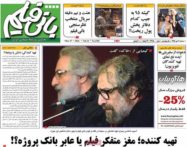 روزنامه های امروز سه شنبه 7 دی