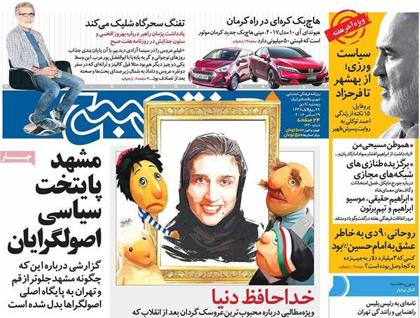 روزنامه های امروز پنج شنبه 9 دی
