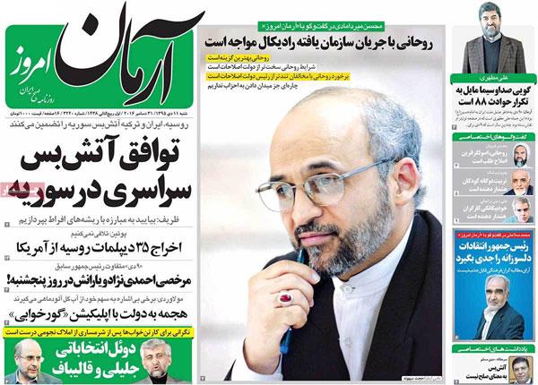 روزنامه های امروز شنبه 11 دی