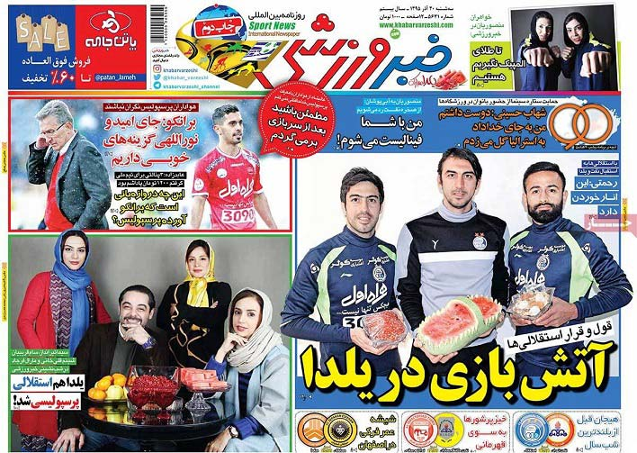 روزنامه های ورزشی سه شنبه 30 آذر