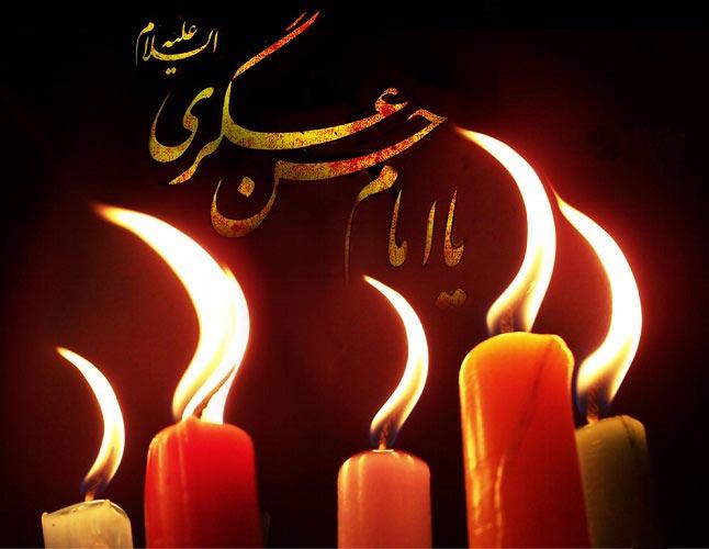 اس ام اس شهادت امام حسن عسکری (ع)