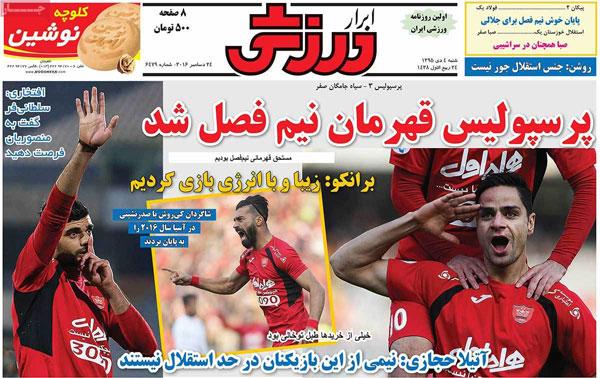 روزنامه های ورزشی شنبه 4 دی