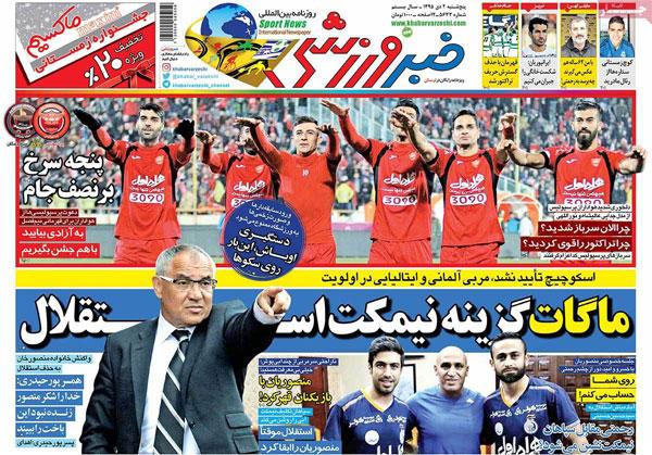 روزنامه های ورزشی پنج شنبه 2 دی
