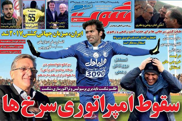 روزنامه های ورزشی یکشنبه 28 آذر