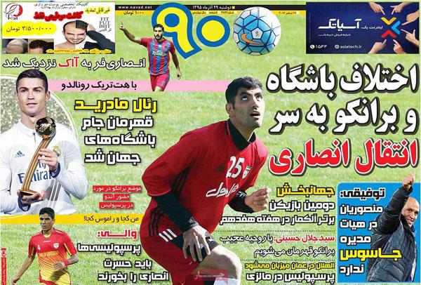 روزنامه های ورزشی دوشنبه 29 آذر