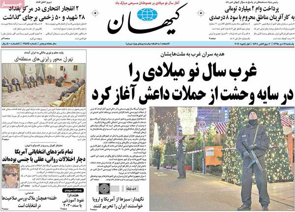 روزنامه های امروز یکشنبه 12 دی