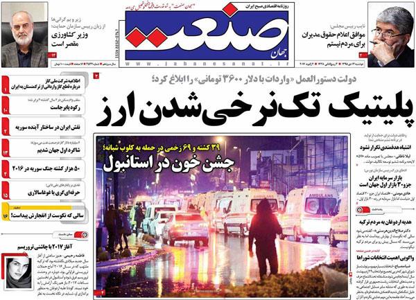 روزنامه های امروز دوشنبه 13 دی