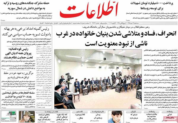 روزنامه های امروز سه شنبه 14 دی