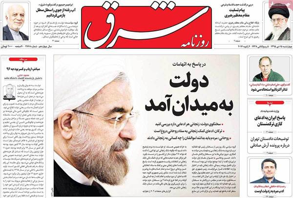 روزنامه های امروز چهارشنبه 15 دی