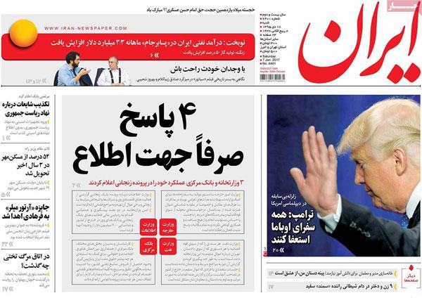 روزنامه های امروز شنبه 18 دی