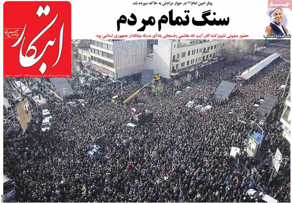 روزنامه های امروز چهارشنبه 22 دی