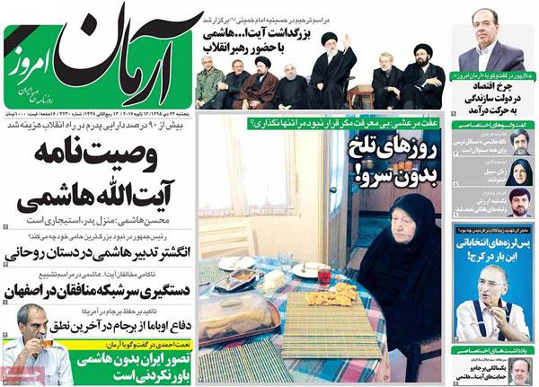 عناوین روزنامه های امروز 95/10/23