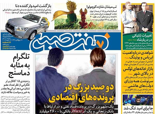 عناوین روزنامه های امروز 95/10/27