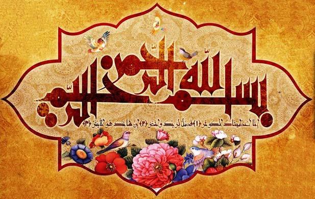 فضیلت گفتن بسم الله الرحمن الرحیم