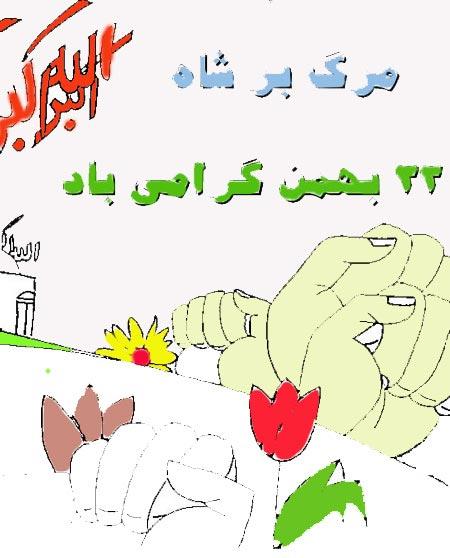 نقاشی 22 بهمن