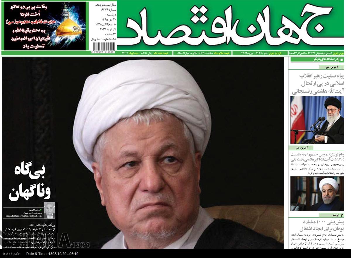 روزنامه های امروز دوشنبه 20 دی