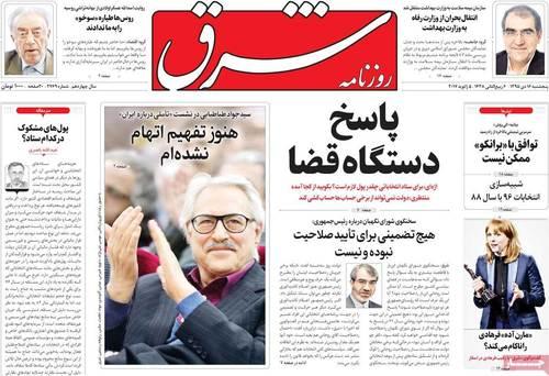 روزنامه های امروز پنج شنبه 16 دی