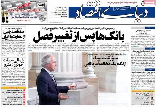 روزنامه های امروز یکشنبه 19 دی