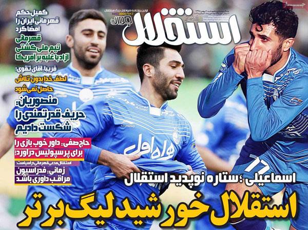 روزنامه های ورزشی شنبه 30 بهمن 1395