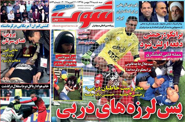 روزنامه های ورزشی سه شنبه 26 بهمن 1395