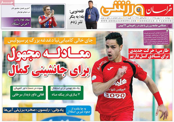 روزنامه های ورزشی پنج شنبه 21 بهمن 1395