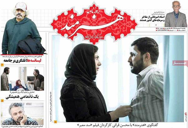 روزنامه های امروز یکشنبه 17 بهمن 1395