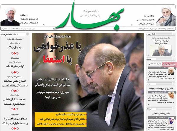 روزنامه های امروز دوشنبه 18 بهمن 1395