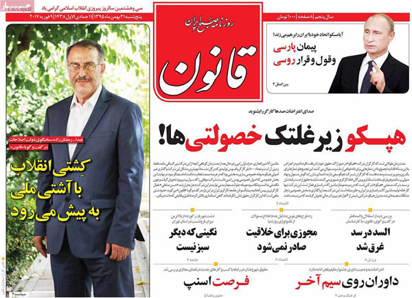 روزنامه های امروز پنج شنبه 21 بهمن 1395