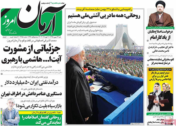 روزنامه های امروز شنبه 23 بهمن 1395