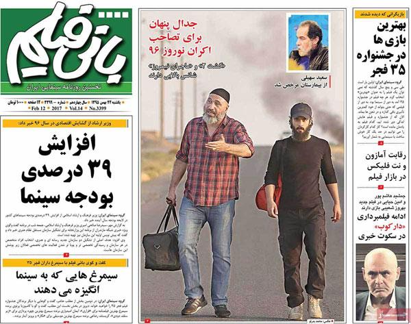 روزنامه های امروز یکشنبه 24 بهمن 1395