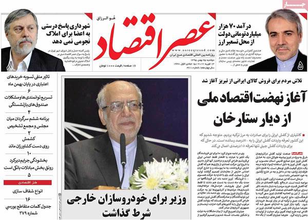 روزنامه های امروز دوشنبه 25 بهمن 1395