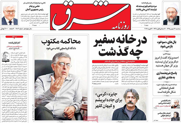روزنامه های امروز سه شنبه 26 بهمن 1395