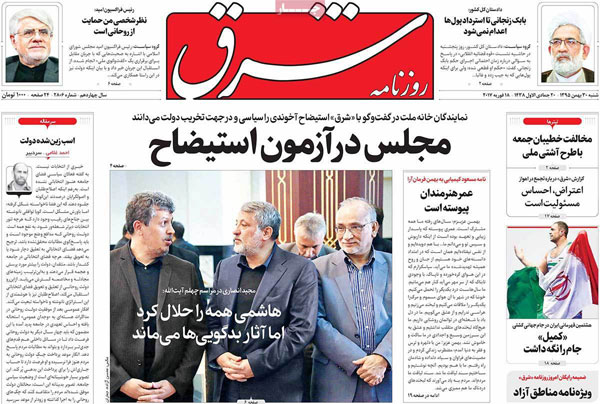 روزنامه های امروز شنبه 30 بهمن 1395