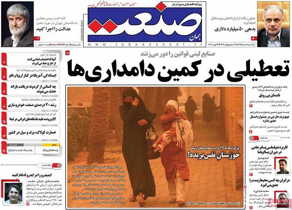 روزنامه های امروز یکشنبه 1 اسفند 1395