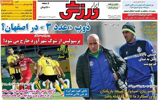 روزنامه های ورزشی پنج شنبه 28 بهمن 1395