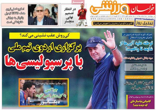 روزنامه های ورزشی پنج شنبه 5 اسفند 1395