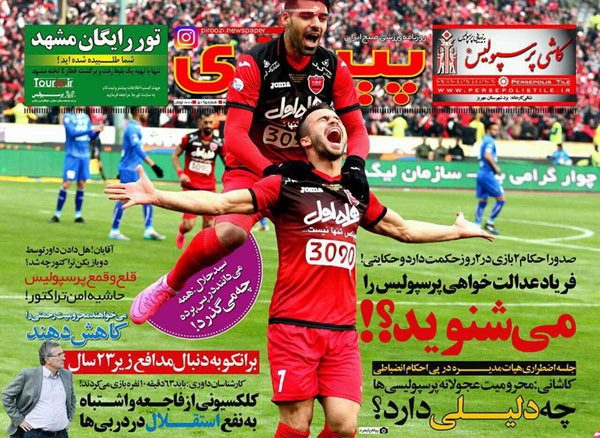 روزنامه های ورزشی چهارشنبه 27 بهمن 1395