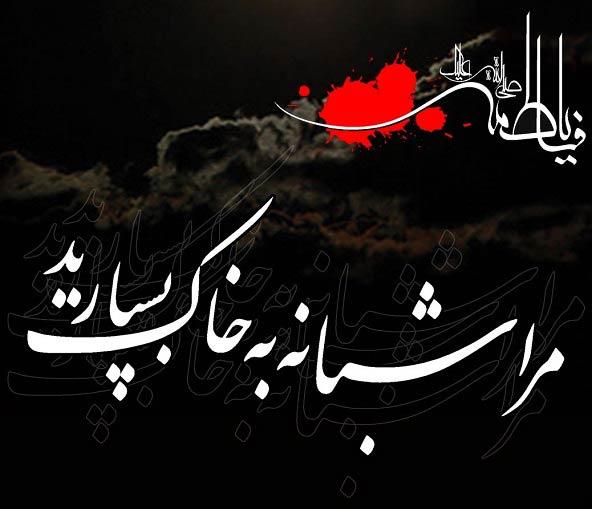 چرا حضرت زهرا (س) شبانه دفن شد؟