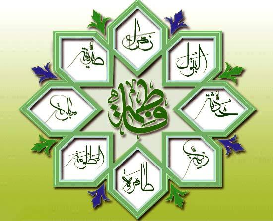 اسامی نام های حضرت زهرا (س) نزد خداوند