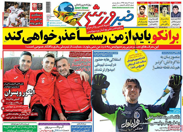 روزنامه های ورزشی شنبه 7 اسفند 1395