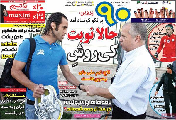 روزنامه های ورزشی یکشنبه 8 اسفند 1395