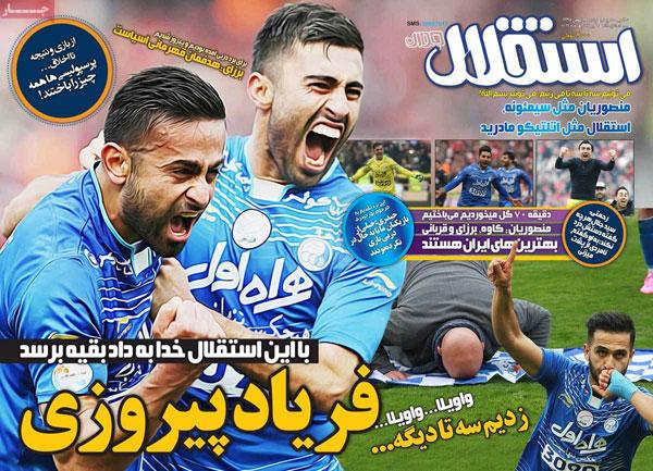 روزنامه های ورزشی دوشنبه 25 بهمن 1395
