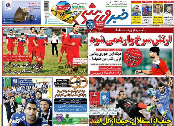 روزنامه های ورزشی سه شنبه 3 اسفند 1395